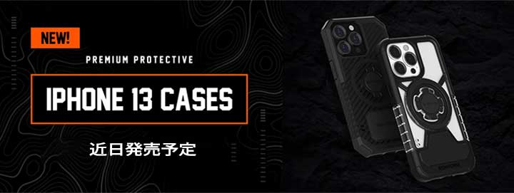 ROKFORM iPhone 13シリーズケース 近日発売予定