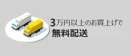 1万円以上のお買い物で送料無料